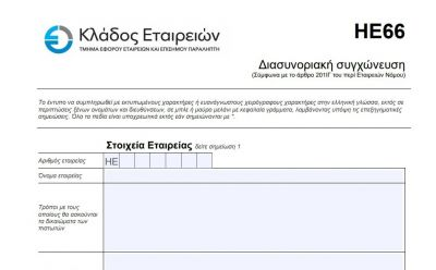 Implementation of the 1st  Bundle of the new and redesigned statutory forms photo